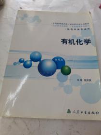 有机化学:供药学类专业用