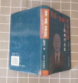 《货币.金融.世界经济:陈观烈选集》  精装  【作者签赠本】   2000年一版一印