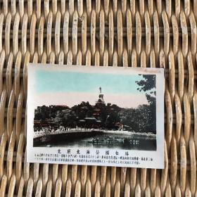 老照片 北京北海公园白塔 手工上色