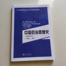 中国政治思想史(近现代部分)