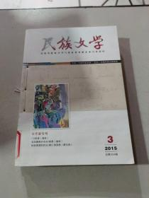 民族文学 2015 1-3