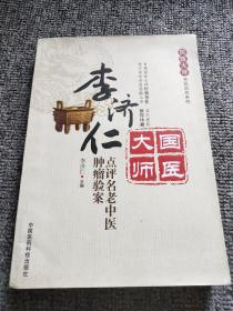国医大师亲笔真传系列:李济仁点评名老中医肿瘤验案