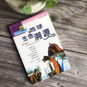 趣味自然丛书:地球生命溯源