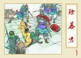 【绢版】小精南北朝演义连环画第7集《军》一本 绘画 曾健