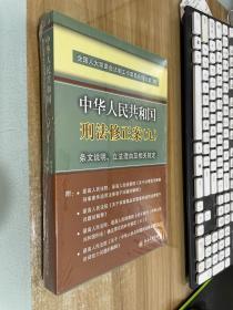中华人民共和国刑法修正案(九)条文说明、立法理由及相关规定【全新】