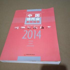 中国信托业发展报告2014