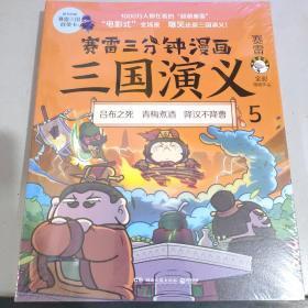 赛雷三分钟漫画三国演义5(赛雷电影式全场景,爆笑全彩漫画还原三国演义!)