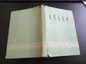 内蒙古民歌选 (一版一印) 精装本 (蒙文版)带护封 带歌词