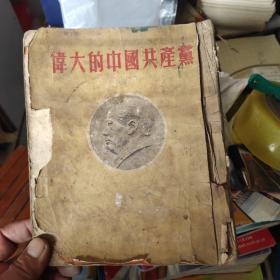 伟大的中国共产党 连环画