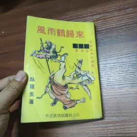 风雨鹤归来--第四集--虎鹤追魂针续集--繁体武侠小说