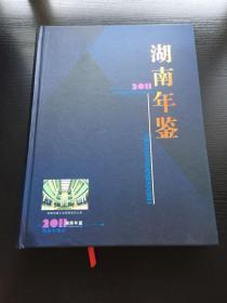 湖南年鉴2011