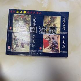 老版小人书精品大系之【三国演义、下】
