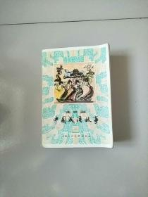 连环画 中国成语故事 1 第一册 1984年1版1印 参看图片 书脊有道印 不能使劲翻