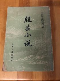 殷芸小说(中国古典小说研究资料丛书)