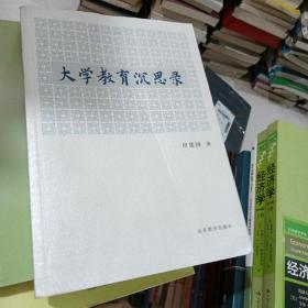 大学教育沉思录 签赠本。