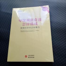 中国减贫奇迹怎样炼成——扶贫扶志故事选