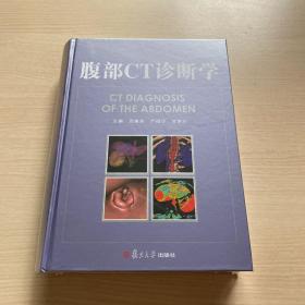 腹部CT诊断学(全新未开封)