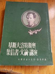 奥斯特洛夫斯基演讲论文书信集(1951年8月初版)