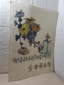 李苦禅画辑(活页16页全 1978年一版一印)