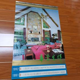 1991、1992双年挂历。《华堂生辉》家私展示。