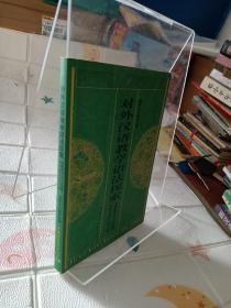 对外汉语教学语法探索