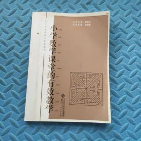 中小学教师教学智慧丛书:小学数学课堂的有效教学