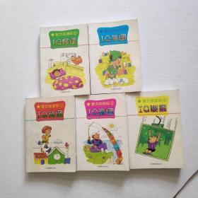 智力加油站丛书  6IQ考图 、5IQ藏图  、4IQ疑图 、2IQ怪图 、1IQ迷图 《五本合售》