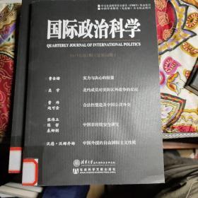 国际政治科学(2013年第2期)