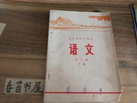 北京市中学课本---语文【第五册 下册】