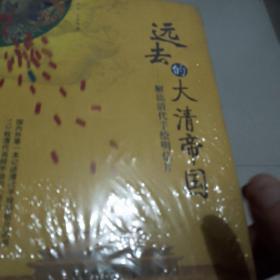 远去的大清帝国:解读清代手绘明信片