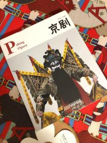 中国红·中国京剧
