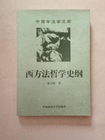 西方法哲学史纲【中青年法学文库】