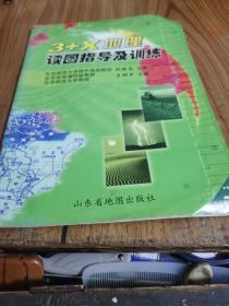 3+X 地理读图指导及训练