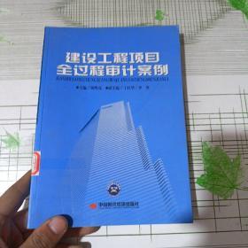 建设工程项目全过程审计案例(馆藏)