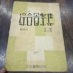 民国旧书1820-4b              综合图案集