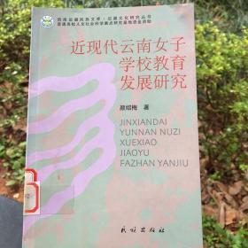 近代云南女子学校教育发展研究