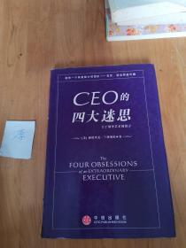 CEO的四大迷思:关于领导艺术的寓言
