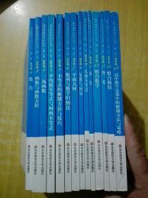 数学奥林匹克小丛书(第2版)(高中卷)(1-14卷)