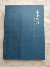 集古记雅:陈振濂金石拓片题跋书法集