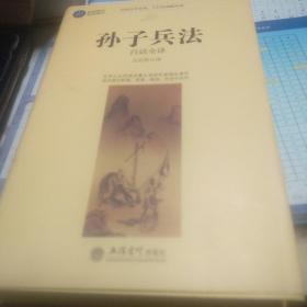 时光文库:孙子兵法(白话全译)