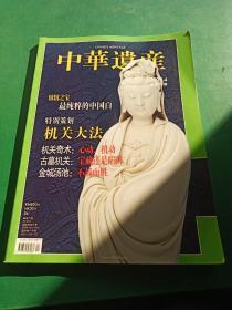 中华遗产2009.4
