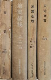 天津文艺1977年1一12期(共12期馆藏书合订本)