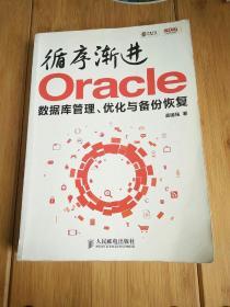 循序渐进Oracle:数据库管理、优化与备份恢复