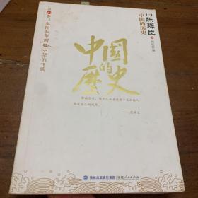 中国的历史:第七卷:黎明与斜阳&中华的飞跃