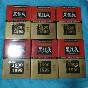 黑镜头-1500张照片中的100年,西方摄影记者眼中的20世纪(全1--6册合售)【大32开精装 1999年一版一印】