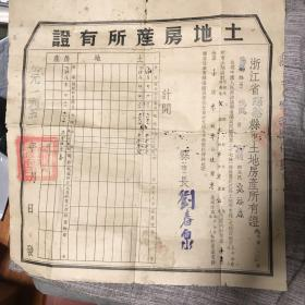 土地房产所有证 1951 慈溪县鸣鹤区昌明乡 钤盖县政府印章
