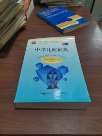 中学几何词典【馆藏书】