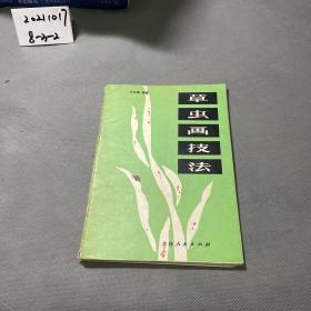 草虫画技法
