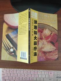 洋葱和大蒜疗法 维杰·库姆 重庆出版社
