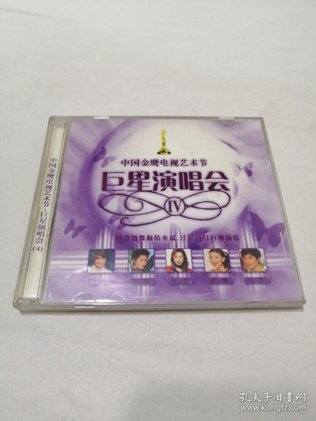 中国金鹰电视艺术节巨星演唱会(4)上下VCD